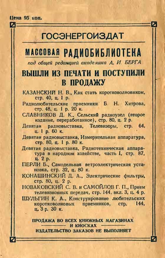 Радиофикация